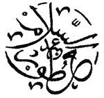 La Via del Profumo Logo