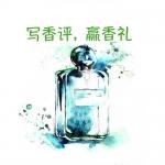 Fragrantica中文版「写香评,赢香礼」活动
