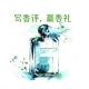 Fragrantica中文版「写香评,赢香礼」活动情况更新
